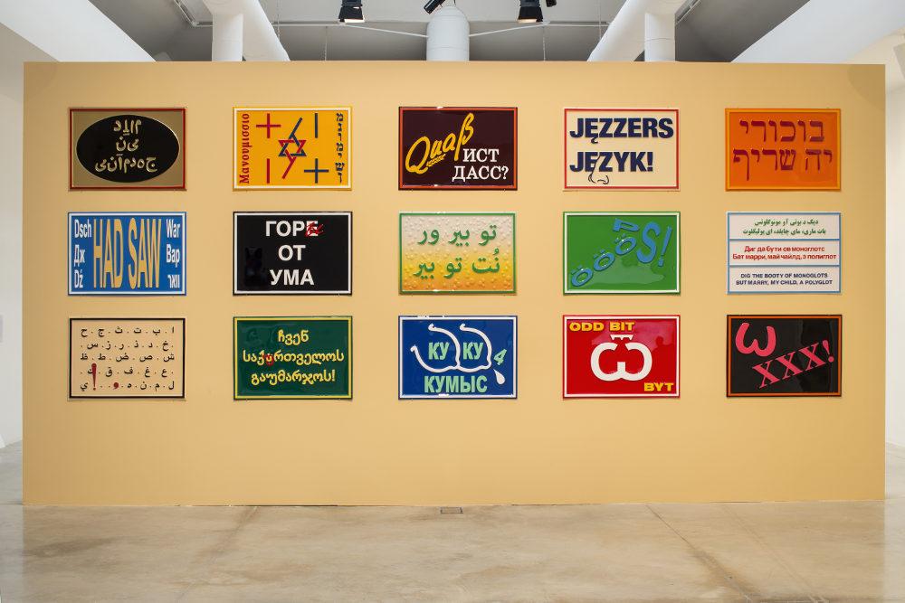 The Tranny Tease(pour Marcel), 2009-2016, plastique formé sous vide, peinture acrylique, 64 × 91 cm (chacun). Vue de l'installation lors de l'exposition de la 58e biennale internationale d'art de Venise, 2019